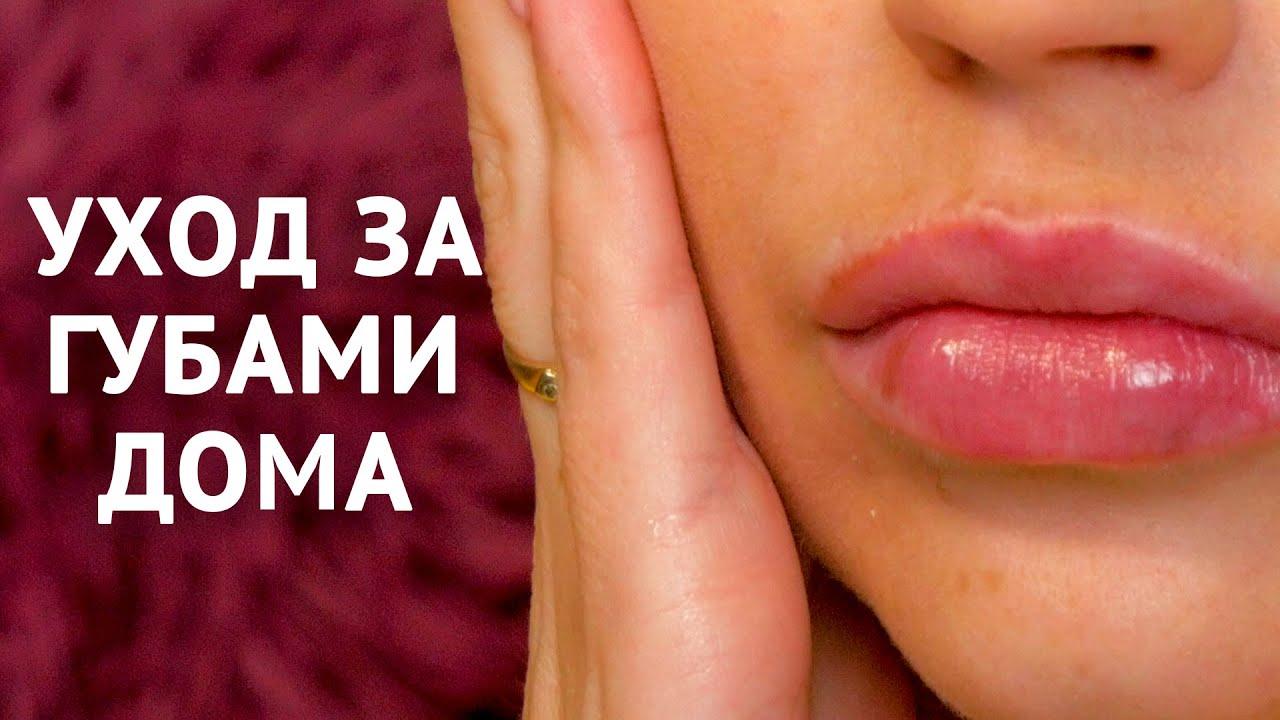 Как убрать трещины на губах и увеличить объём губ. Три лайфхака для идеальных губ.