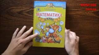 видео Купити підручники для 2 класу в інтернет-магазині Букварик