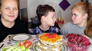 Мукбанг Торт печёночный и винегрет Маша приехала