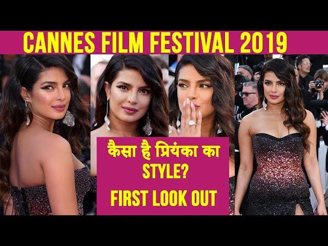Cannes 2019: Priyanka Chopra Jonas FIRST LOOK from Cannes Film Festival 2019 😍