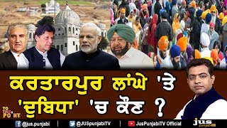 Who's in Dilemma on Kartarpur Corridor ? || To The Point || KP Singh || Jus Punjabi