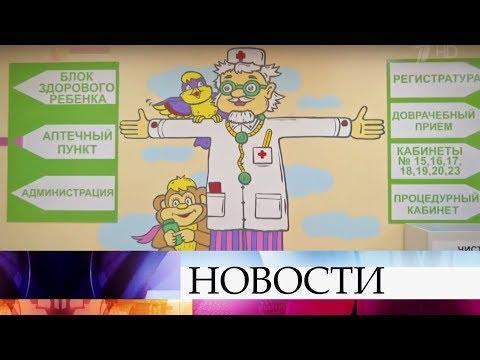 ВКирове начали работать сразу две «Бережливые поликлиники»— для детей идля взрослых.