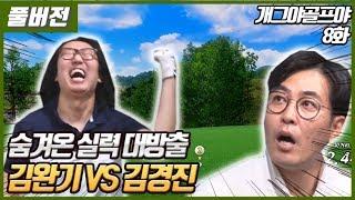 [개그야골프야] (김완기 vs 김경진) 김경진, 김완기…