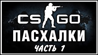 Пасхалки в игре Counter-Strike: Global Offensive (Часть 1) [Easter Eggs]