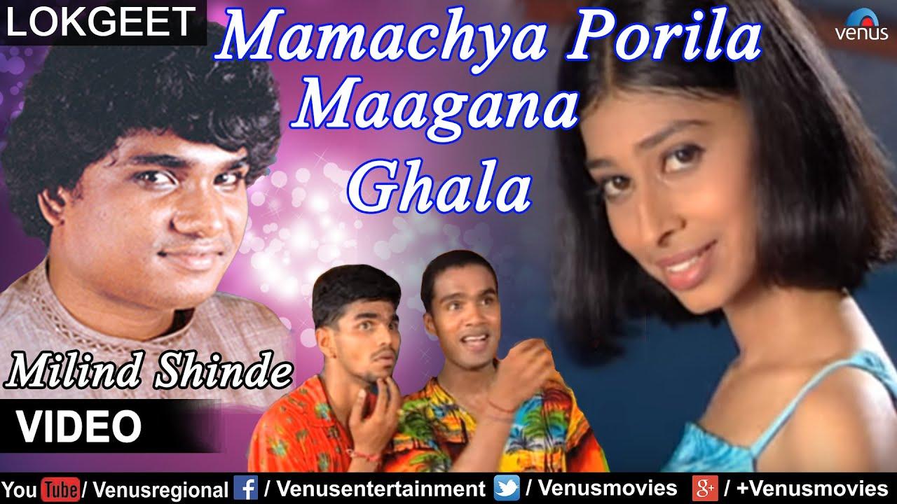 Download Mamachya Porila Maagane Ghala Full Video Song : Superhit Marathi Lokgeet | Singer : Milind Shinde