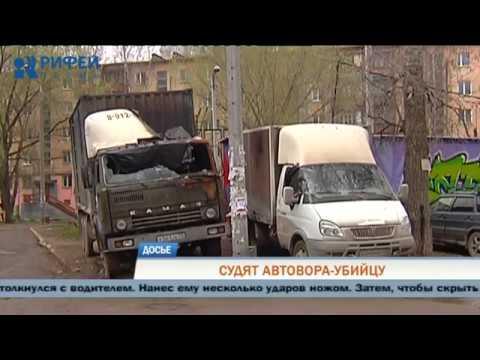 В Перми судят бандитов, которые убили и сожгли водителя грузовика