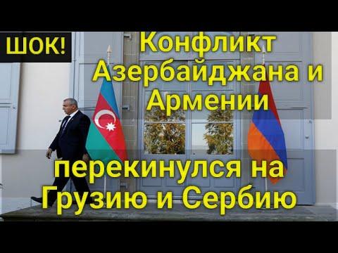 СРОЧНО! Конфликт Азербайджана и Армении перекинулся на Грузию и Сербию! Чего ждать дальше?