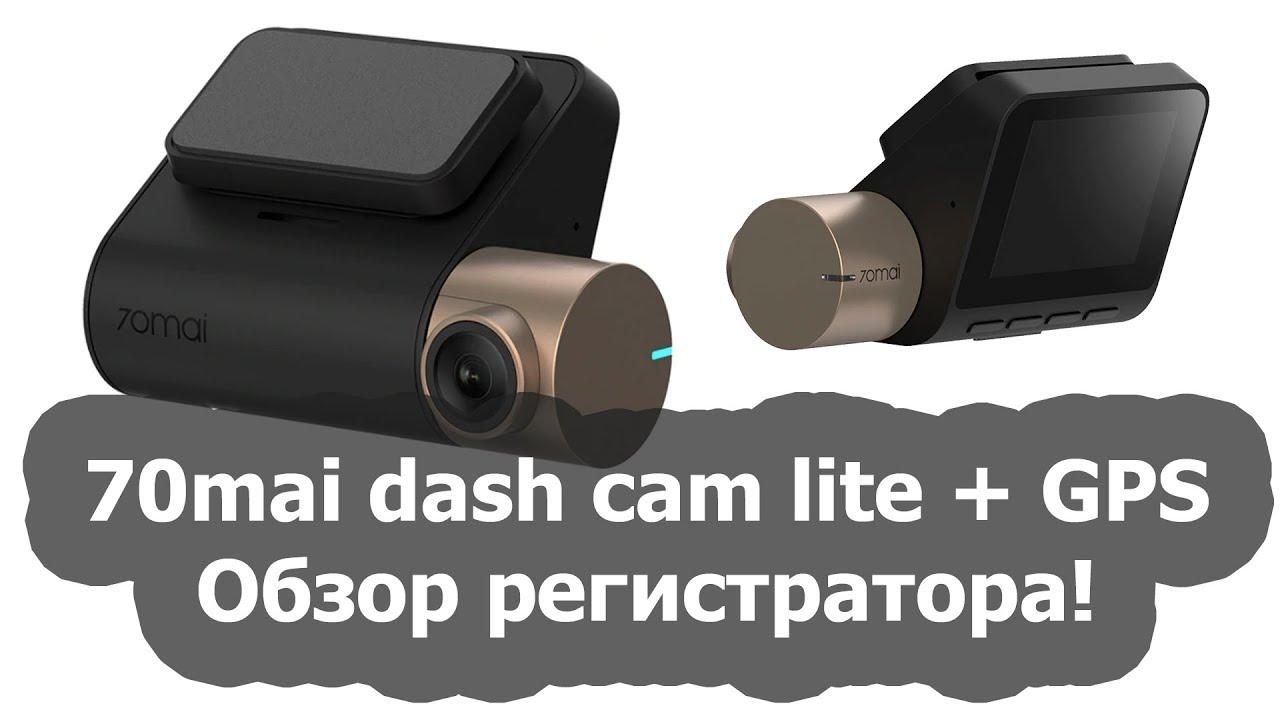 70 mai dash cam lite - обзор. Примеры записи видео. GPS модуль