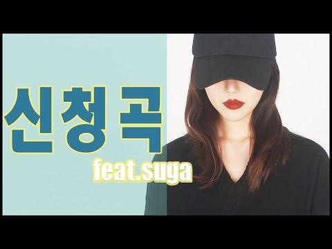 이소라 (LeeSora) - 신청곡 (Song Request) (ft.SUGA) COVER | [CVS]