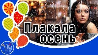 А.Маршал. Мелким дождиком плакала осень. Смотреть клип песни. Песня за душу берет. Красивое видео.