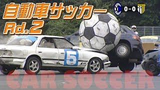 V OPT 152 2 ② 自動車サッカーRd.2 開会式~1回戦 前半 / Car Soccer Rd.2