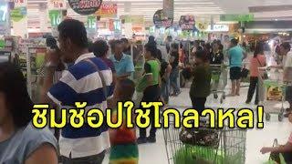 สารพันปัญหาชิมช้อปใช้ ทิ้งรถเข็นเกลื่อนห้าง กรุงไทยยันร้านค้าไม่ต้องตกใจ เงินเข้าแน่