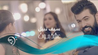 Saif Nabeel - Ashq Mot (Official Music Video) | سيف نبيل - عشك موت - الكليب الرسمي thumbnail