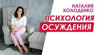 Психология осуждения Наталия Холоденко