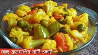 Bengali Vegetarian Recipes- Aloo Fulkopir Bati Chorchori | Bengali Niramish Recipe | Mix Veg Recipe