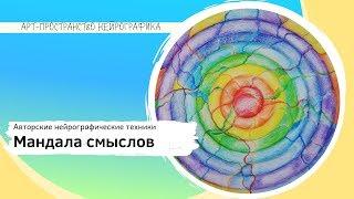 """Авторская техника """"Мандала смыслов"""""""