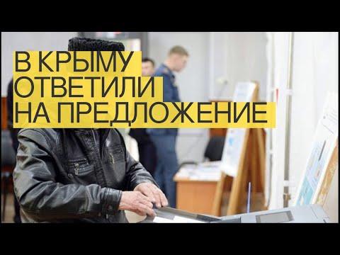 В Крыму ответили на предложение проголосовать на украинских выборах