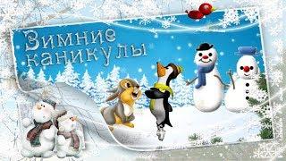 Ура! КАНИКУЛЫ! #Новогодние каникулы с героями мультфильмов. Поздравление с зимними каникулами.