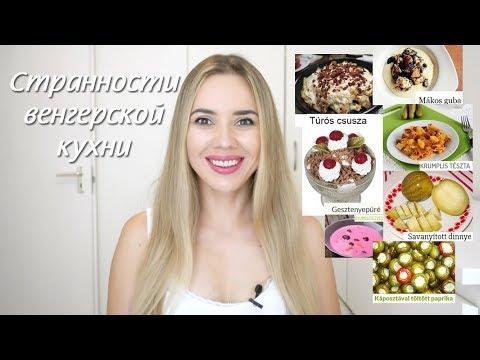 Странности венгерской кухни