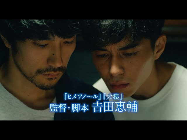 松山ケンイチ、東出昌大、柄本時生がボクサー役!『BLUE/ブルー』胸アツの予告編