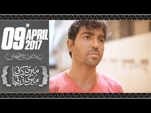 Pagalpan | Meri Kahani Meri Zabani | SAMAA TV | 09 April 2017