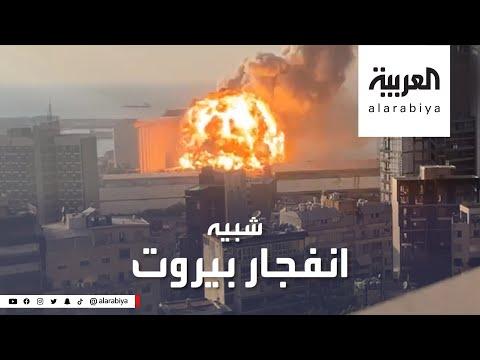 سوريا شهدت إنفجاراً شبيهاً بإنفجارات بيروت قبل 7 أشهر.. ما علاقة حزب الله؟  - نشر قبل 5 ساعة