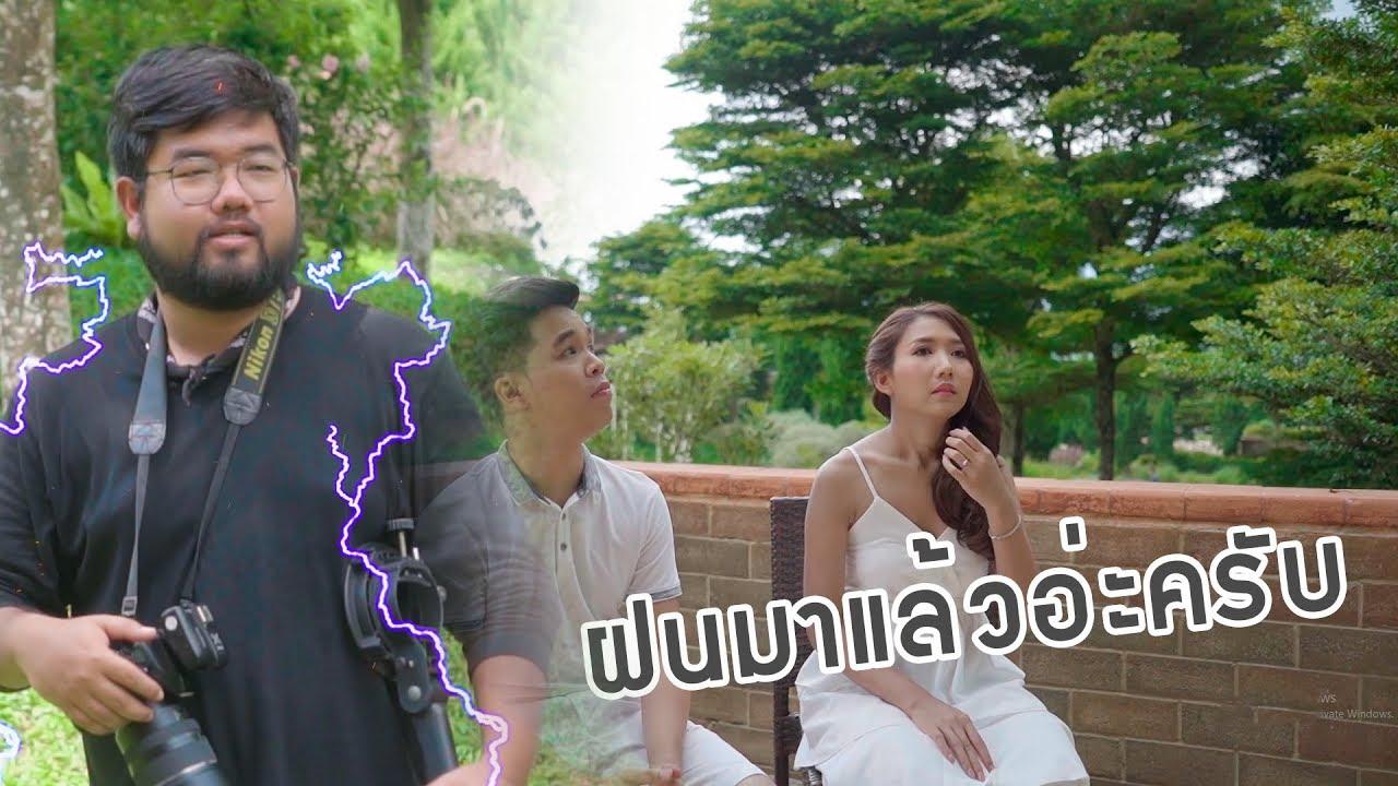 แอบดูเบื้องหลังการถ่าย Prewedding ของ Bangkok Wedding ที่ Latoscana ราชบุรี