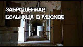Заброшенная больница №6 в Москве