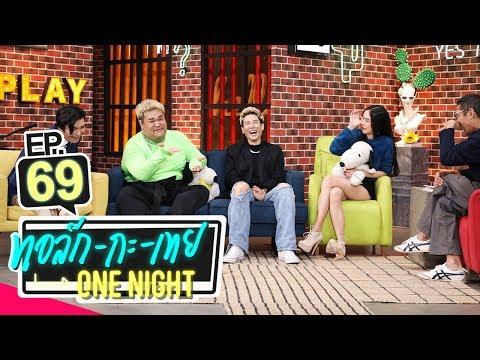 EP.69 - นักเเสดงจาก ตุ๊ดซี่ส์ & เดอะเฟค