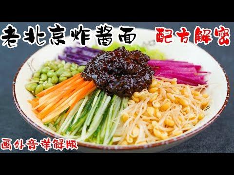 「赖皮猴」一碗老北京炸酱面的诞生!!!顺顺溜溜儿、清新爽口、 酱料调制详细过程