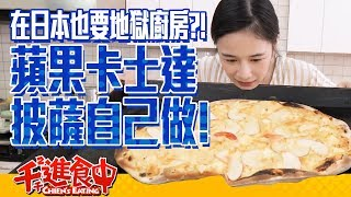 【千千進食中】蘋果卡士達披薩!地獄廚房進軍日本?!