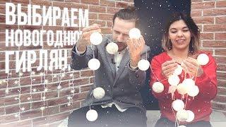 Выбираем гирлянды на Новый год. Распаковка и обзор новогодних гирлянд | sima-land.ru