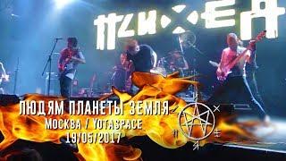 Смотреть клип Психея  - Людям Планеты Земля Feat Doqta