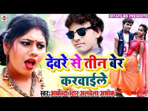 #Aarkesta Star Alwela Ashok का(2019)खतरनाक आर्केस्टा गाना || Deware Se Din Bhar Me Tin Ber Karwayile