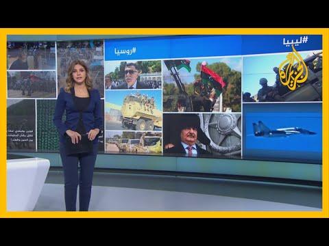 ???? ???? صور مرتزقة فاغنر تثير غضبا في ليبيا وتساؤلات عن دور روسيا  - نشر قبل 10 ساعة