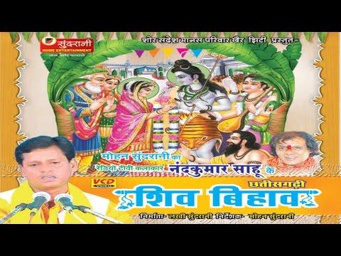 Shiv Bihaav - Nand Kumar Sahu - Chhattisgarhi Song Compilation - Sampurna Katha