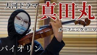 真田丸をバイオリンで弾いてみました!実は三浦文彰さんが昔から好きでこの曲も載せてみました!楽しんで聴いてくれると嬉しいです。チャンネル登録お願いします☺ ...