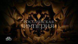 Российская империя серия 1 Петр I часть 1