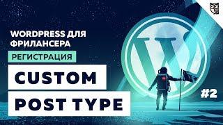 Что такое Custom Post Type. Функция register_post_type()
