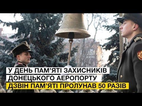 Петро Порошенко: Дзвін Пам'яті пролунав 50 разів у День пам'яті захисників Донецького аеропорту