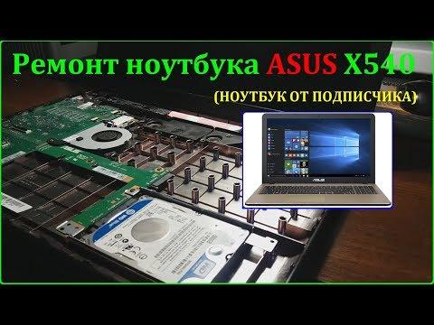 Ремонт ASUS X540s со очень странной неисправностью. (ноутбук от подписчика)