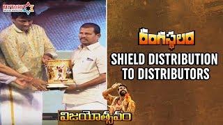 Rangasthalam Shield Distribution | Rangasthalam Vijayotsavam | Pawan Kalyan | Ram Charan | Samantha