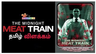 The Midnight Meat Train | Explained in Tamil | Film roll | தமிழ் விளக்கம்