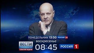 Вести Ставропольский край. События недели (30.09.2018)