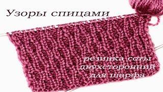 Узоры спицами резинка соты Светлана СК
