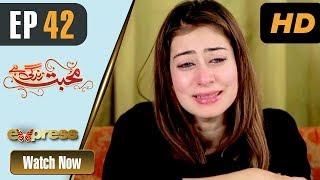 Pakistani Drama | Mohabbat Zindagi Hai - Episode 42 | Express Entertainment Dramas | Madiha