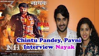 "Pradeep Pandey Chintu Pavni Bhojpuri Film "" Nayak"" Interview"