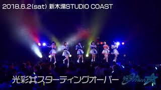 チャンネル登録&高評価よろしくお願いします!☆ 2018/6/2(sat) at 新木...