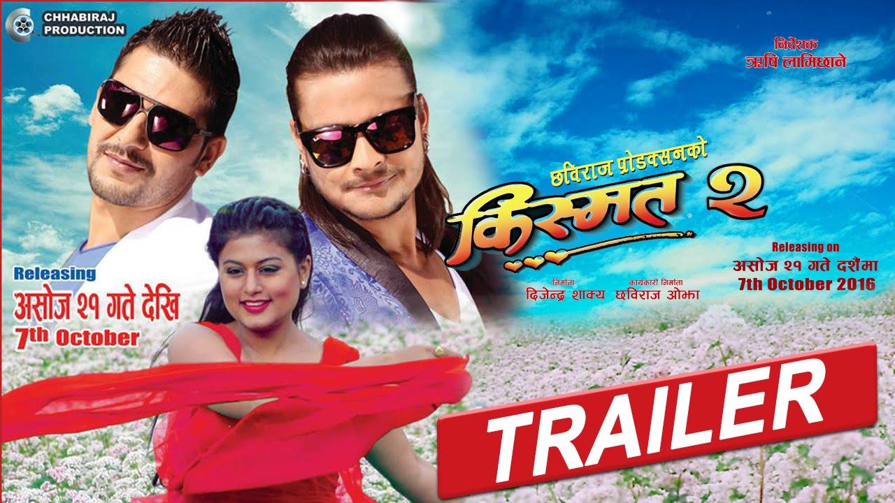 Nepali Movie   E0 A4 95 E0 A4 Bf E0 A4 B8 E0 A5 8d E0 A4 Ae E0 A4 A4  E0 A5 A8 Official Trailer Releasing On 21st Ashoj Youtube