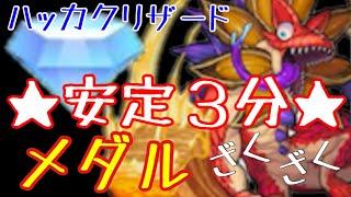 【モンスト 】ハッカクリザード!えっ?これは簡単にゲージ飛ばせる!【BoBu】ぼぶ